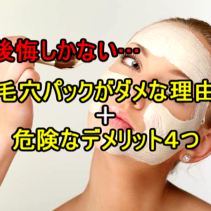 【後悔】毛穴の角栓除去にパックはダメ!効果なし+デメリット4つ