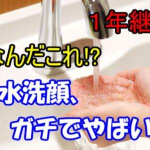 【閲覧注意】水洗顔だけで朝晩1年経過したので効果を報告【写真付き】
