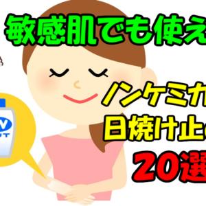 【2020年】敏感肌でも使えるノンケミカルな日焼け止め20選を紹介!