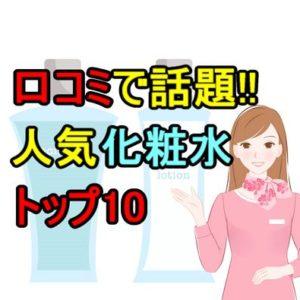【2020年】乾燥肌・敏感肌に効く!口コミ人気の化粧水10選!
