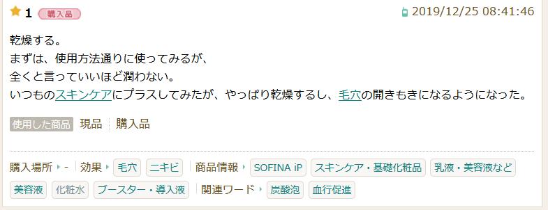 ソフィーナiP ベースケア セラム 悪い口コミ 02