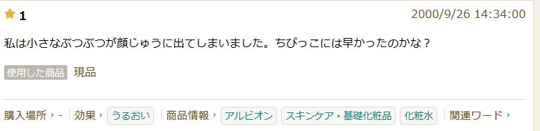 アルビオン 薬用スキンコンディショナー エッセンシャル 悪い口コミ 03