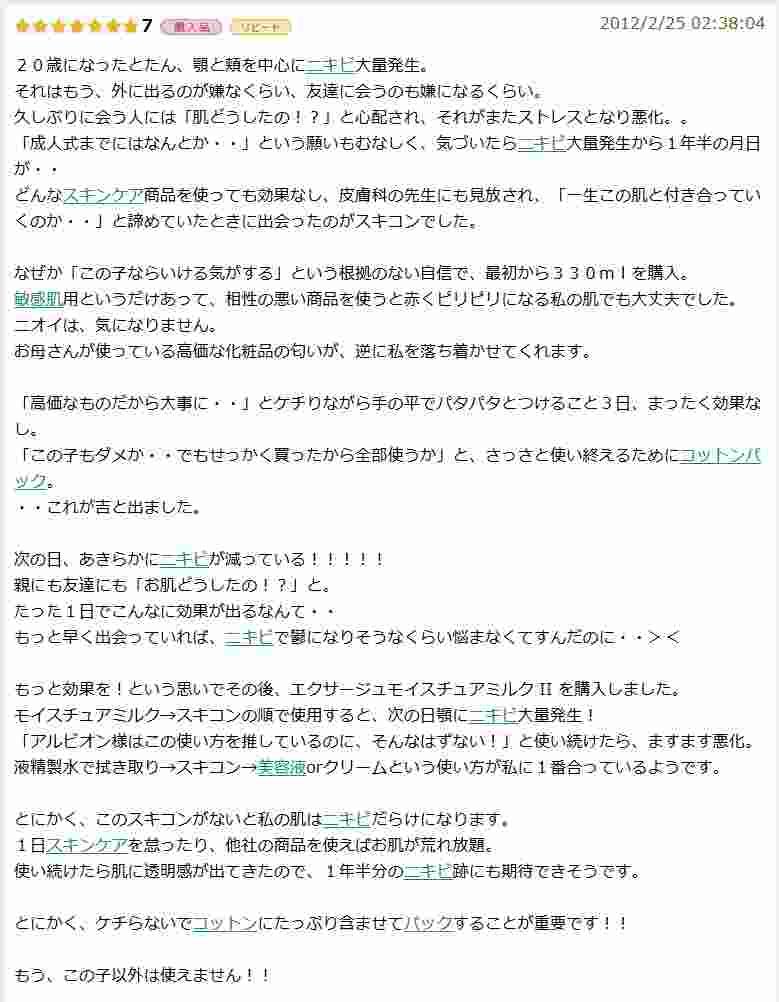 アルビオン 薬用スキンコンディショナー エッセンシャル 良い口コミ 03