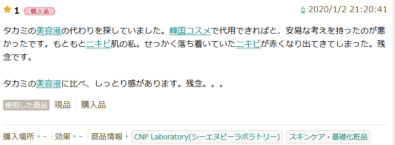 cnp ピーリングブースター 悪い口コミ 01