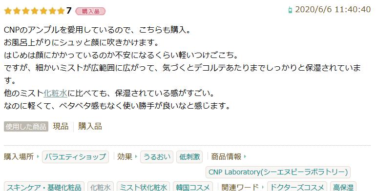 CNP プロポリスアンプルミスト 良い口コミ 03