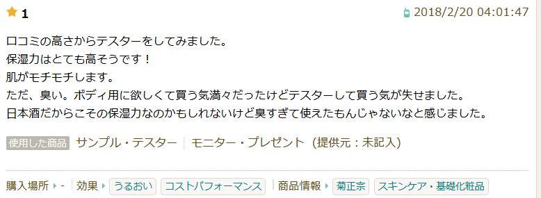 菊正宗 日本酒の化粧水 高保湿 悪い口コミ 01