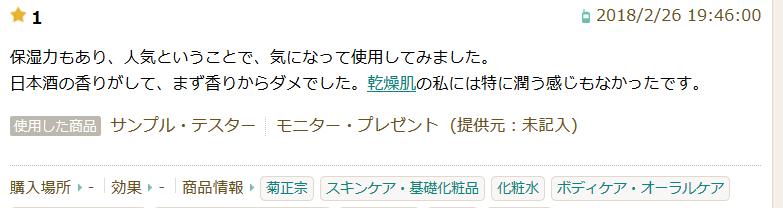 菊正宗 日本酒の化粧水 高保湿 悪い口コミ 02