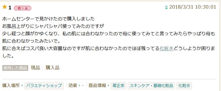 菊正宗 日本酒の化粧水 高保湿 悪い口コミ 03