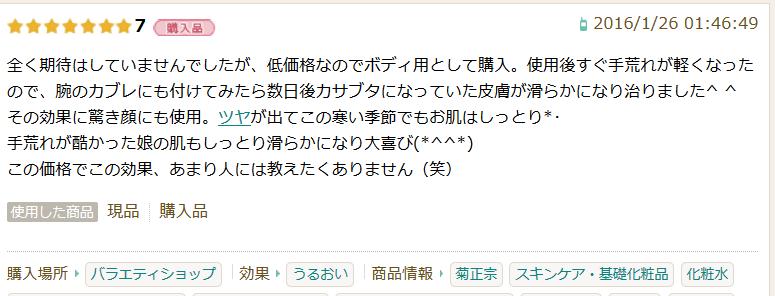 菊正宗 日本酒の化粧水 高保湿 良い口コミ 01