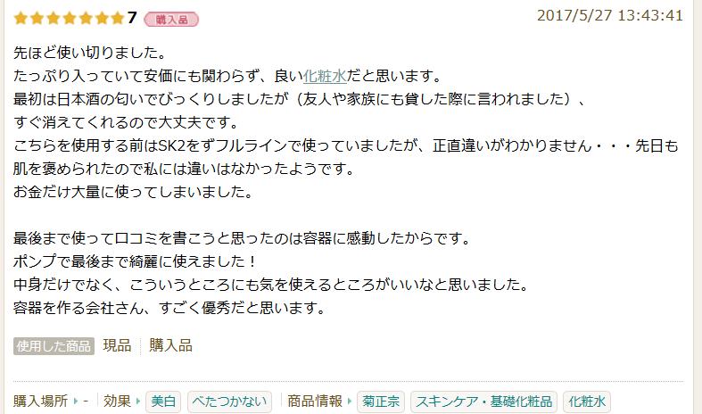 菊正宗 日本酒の化粧水 高保湿 良い口コミ 02
