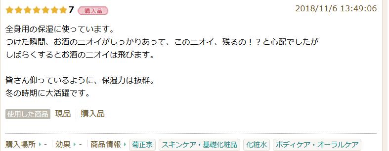 菊正宗 日本酒の化粧水 高保湿 良い口コミ 03