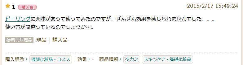 タカミスキンピール 悪い口コミ 01