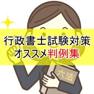 【2021 行政書士】おすすめ判例集・アプリ5選【学習方法も解説】