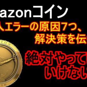 【簡単】Amazonコインがエラーで購入できない原因7つ+解決策
