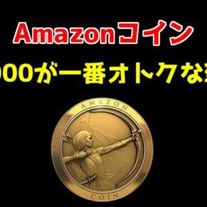 Amazonコイン購入は50000コインが最強【理由+割引額】
