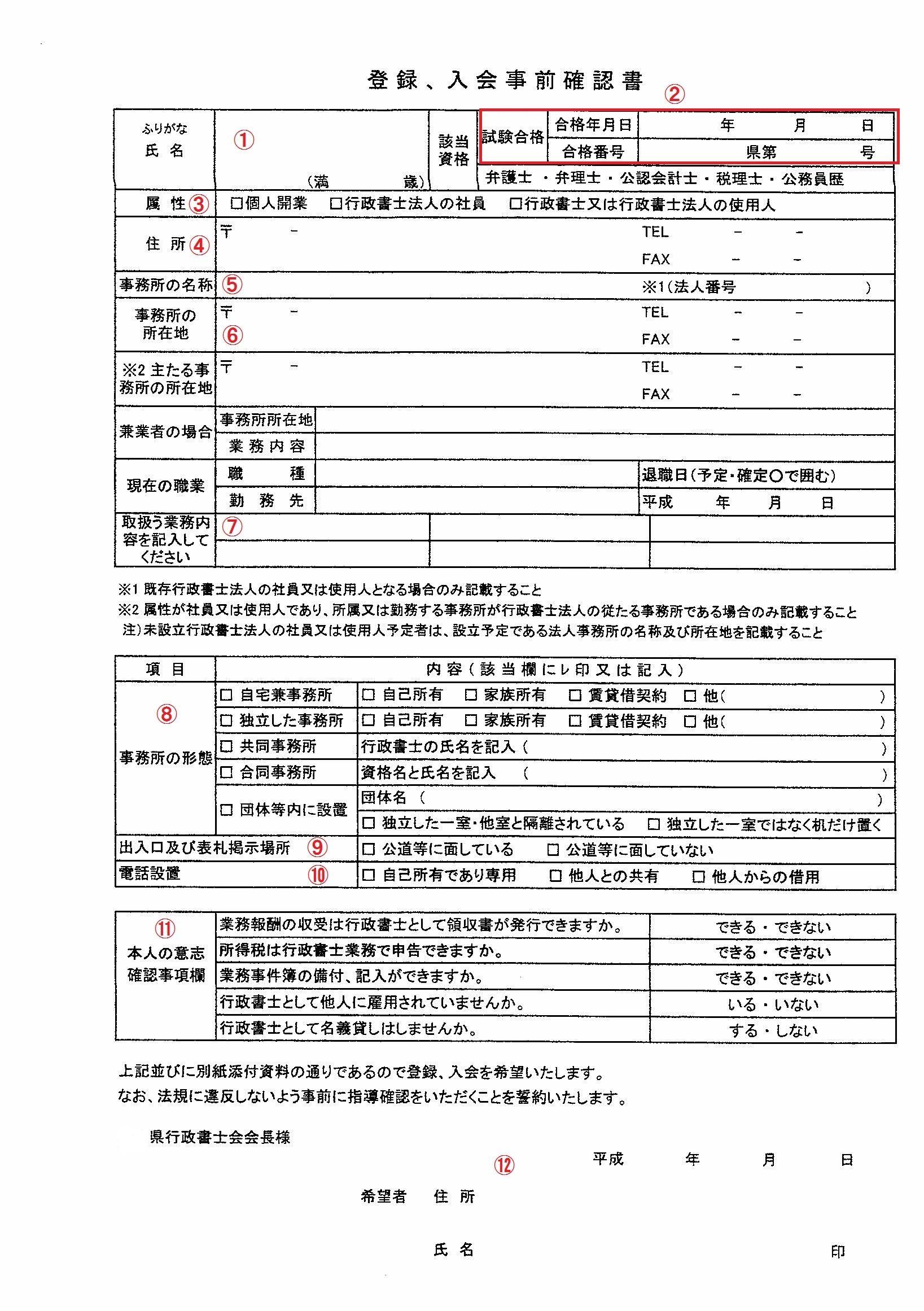 行政書士(登録・入会事前確認書)
