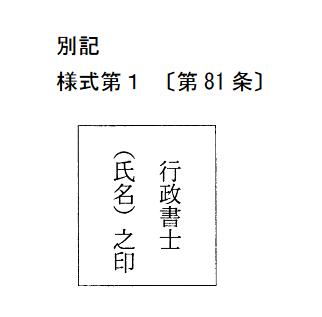 職印の規定(行政書士会)